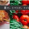 【簡単レシピ】「豚こまとニンジンのハニートマト煮込」で元気に夏を乗り切ろう
