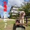 【わんこと旅】 (9月)お散歩だっ!香川!(丸亀城)