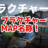 【Fracture】フラクチャーMAP名称を紹介!【VALORANT】
