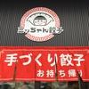 【ミッちゃん餃子】富山の人気餃子専門店が移転OPEN!