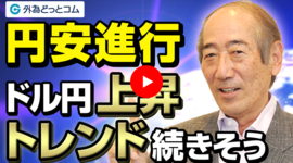 FX予想「ドル/円が114円を突破!円安進行の要因と需給の動向を語る」2021/10/18
