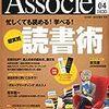 『日経ビジネスアソシエ』(2011年10/4号)に注目!