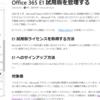 Office 365 E1 が6か月無償利用ができるようになるようです