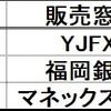 2018年9月版 Yjamプラス!の評価と評判
