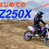 YZ250X初乗り‼