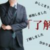 【上司に「了解しました」は失礼!?】知っておくと役に立つ日本語の使い分け。「わかりました」「了解しました」「承知しました」