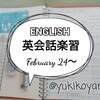 【勉強】2/24~英会話楽習■NHKラジオ