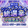 【第8回CG総選挙】中間発表3位「夢見りあむ」、ボイス狙いに票が集中!?