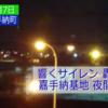 二日連続で夜間に響く不気味なサイレン、繰り返す離発着、そしてやっぱり横田基地 (東京) オスプレイまで沖縄で「暫定配備」