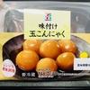 【セブンイレブン:玉こんにゃく】超低カロリーなのに食べ応えMAX!ダシもよく染みて美味なり。