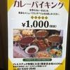 大食い日記 穴場ランチブッフェ@新宿西口