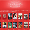 iTunesで恋愛映画が標準100円、HD高画質200円レンタルキャンペーン バレンタインデー期間限定