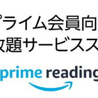 Amazonプライム会員特典に電子書籍読み放題「Prime Reading」が追加!