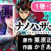 ルーキー出身作家のジャンプコミックス、12/4(火)発売!!