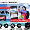 海外でデータ通信を使うなら「イモトのWi-Fi」が超オススメ!