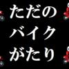 【2020年初夏】欲しいバイクを淡々と語りたい