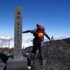 2016年9月10日 富士山with富士吉田ルート 〜母の夢を強制的に叶えました〜