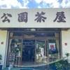 【川平公園茶屋】川平湾観光で沖縄そば!【沖縄 グルメ】