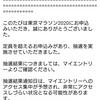 東京マラソン抽選結果発表