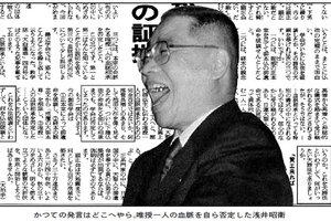 浅井昭衛氏一家へメッセージ~妙通寺様HPから~