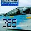 大戦略・プレイヤーズスピリット・公式ガイドブック おまけの軍事評論が熱い