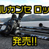 【ZPI】総合釣具メーカーに生まれ変わり初となるロッド「アルカンセ ALC-JW69MHST・FM66M」発売!