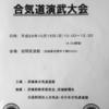 第36回茨城県合気道連盟 合気道演武大会