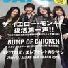 Rocking on JAPAN 2016年7月号
