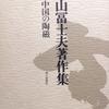 小山冨士夫著作集(上)中国の陶磁