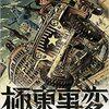【マンガ】『極東事変』1巻―終戦直後の東京はまだ戦場