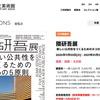 隈研吾展@高知県立美術館 −隈研吾建築の魅力について−