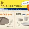 SUNAO×KEYUCA|スナオな暮らしに寄り添うオリジナルキッチングッズ30ptで必ずもらえる!キャンペーン