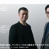 キープレイヤーズ代表の高野秀敏氏とスローガン代表・伊藤との対談記事を公開しました。