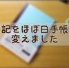 """日記を """" ほぼ日手帳 """" に変えました"""