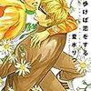 犬恋シリーズ/夏水りつ