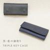 名入れ 黒桟革 藍染め 3連キーケース キーホルダー 刻印付き レザー 漆塗り 高級 ギフト プレゼント