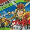 ナムコ発売の激レアファミコンゲーム トップ30
