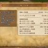 DQ11冒険誌 2017/08/08