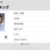 【ウイイレアプリ2019】 ジョシュ キング レベマ能力値&確定スカウト!!