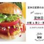 定休日変更のお知らせ! 4月・5月の営業カレンダー!