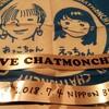 CHATMONCHY LAST ONEMAN LIVE ~I Love CHATMONCHY~ に行ってきた