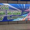 東京ゲームショウ2017にいってみる