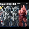 【GUNDAM CONVERGE STATIONブログ vol.9 】GUNDAM CONVERGE #08発売!新情報も・・・!?