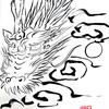 終了しました【限定8名モニター募集】龍体文字をエネルギー配電盤化「龍文字が導く龍印画」