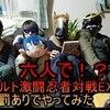 NARUTO激闘忍者対戦EX対戦動画  -対戦動画第3弾!!-
