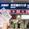 「高尾山きっぷ」新宿から京王線&ケーブルカー・リフトまで乗って往復1,380円!ちょっとお得に登山を楽しむ。