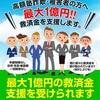 「一般人」×「スポンサー」=【毎月50万円】