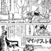【創作漫画】53話と最近あったイイコトの話