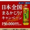 【当選】今年も挑戦!お〜いお茶キャンペーン