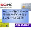JALカード発行で10,000円相当ポイント&JALマイルも貰える!!